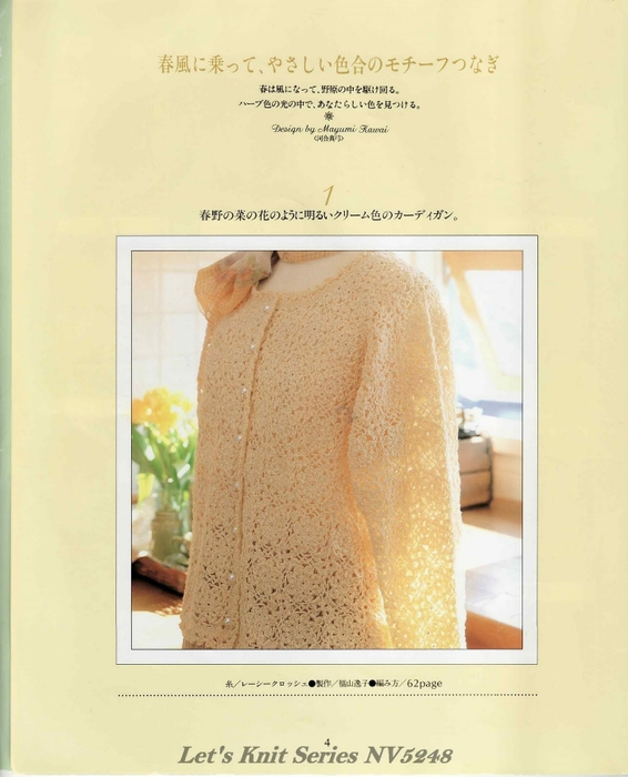 Let's Knit Series NV5248_Page_04 (566x700, 211Kb)