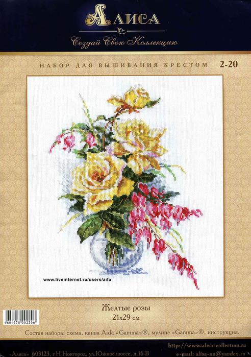 Жёлтые розы Алиса2-20 Вышивка крестом, схемы.