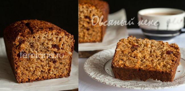 vkusnyj poleznyj dieticheskij keks s ovsyanymi hlopyami i otrubyami3 (650x321, 56Kb)