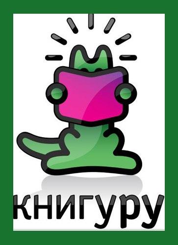 Всероссийский конкурс 'Книгуру'