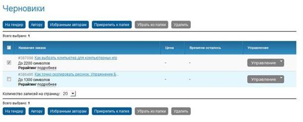 Черновики заказов статей