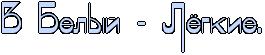 RvPRbelqIPIF8PRljgkieIG1 (265x55, 4Kb)