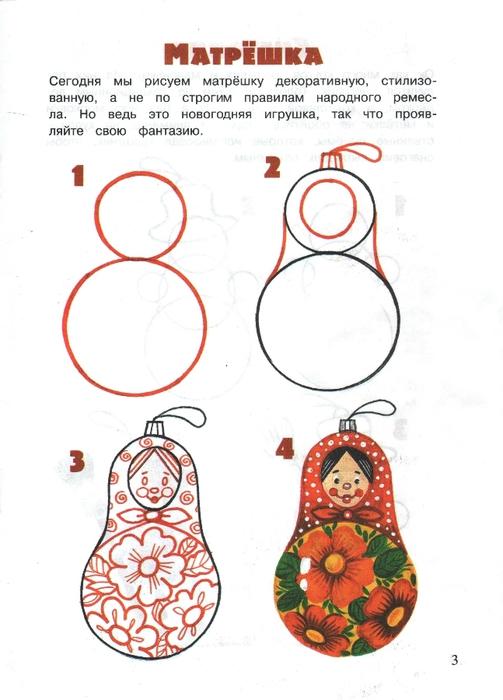 Как сделать новогоднюю игрушку по схеме