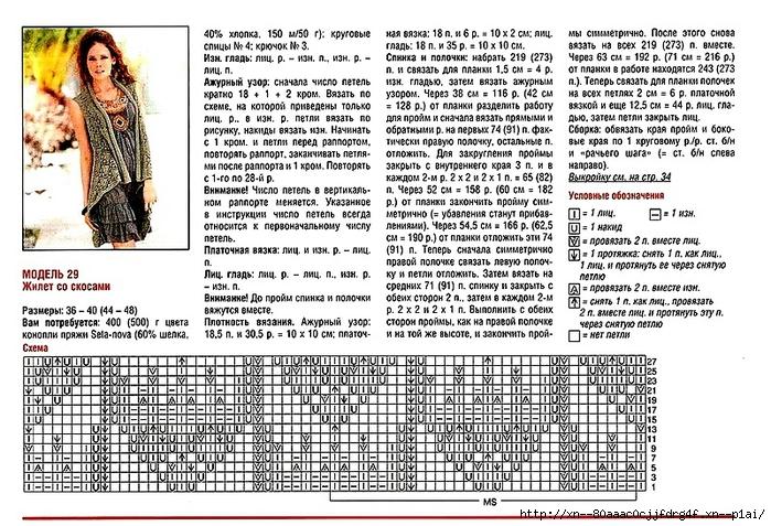 жилет вязаный спицами для женщин схемы 2015 имени Ярослава: Такое
