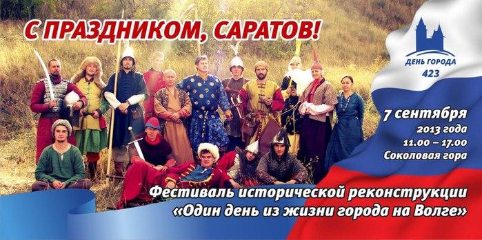 Фестиваль исторической реконструкции