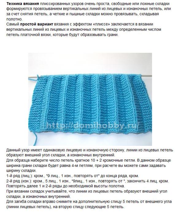 Схемы и описание спицами для детских юбочек