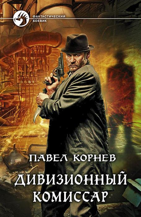 П. Корнев_Дивизионный комиссар (455x700, 115Kb)