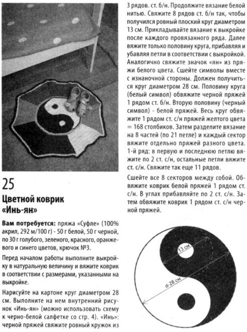 4121583_vasaniikovrikkruchkom1 (492x662, 140Kb)