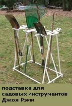 15 1358056494_plastikovyj_ogorod_podstavka_dlya_instrumentov (145x214, 50Kb)
