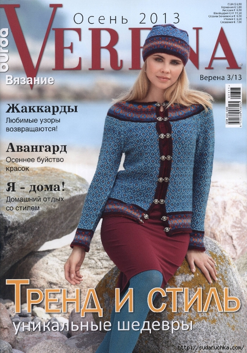 """Verena - тренд и стиль """".Журнал по вязанию."""