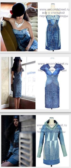 Идеи для переделки платья своими руками