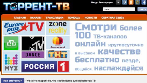 Torrent Tv Ru скачать бесплатно - фото 4