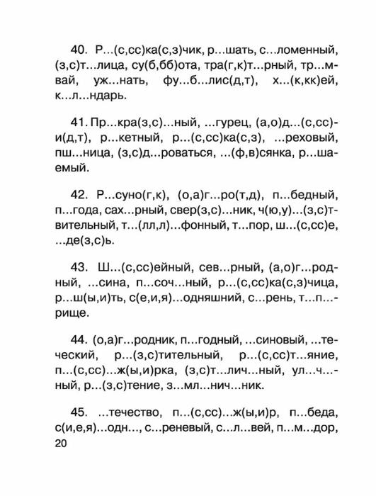 Словарная Работы По Русскому Языку 5 Класс