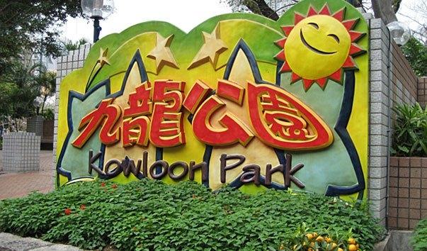 парк коулун гонконг (603x354, 197Kb)