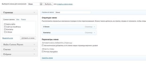 Настройка меню в WordPress