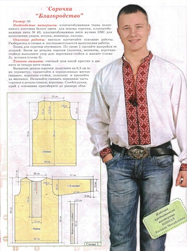 схемы вышивки рушников женской и мужской национальной одежды вышиванок - Шикарные узоры!