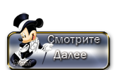 100381447_knopka4 (170x100, 17Kb)