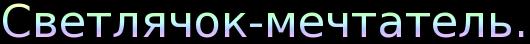 cooltext1187377009 (530x44, 13Kb)