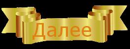 кнопа золотистая с оранжевым (264x100, 22Kb)