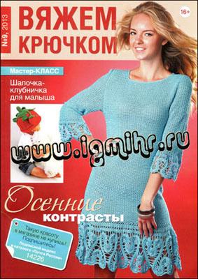 Вяжем крючком № 9 2013