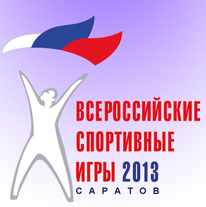 Всероссийские спортивные игры