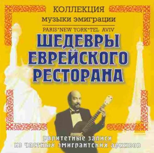 solomon schwartz et son orchestra картинки
