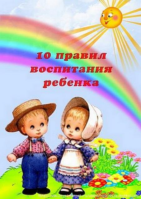5111852_10_pravil_vospitaniya_rebenka__kartinka_1_ (453x640, 156Kb)