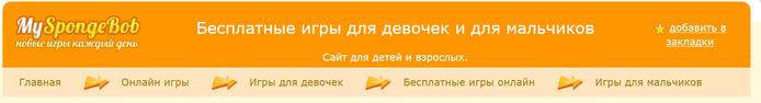 FireShot Screen Capture #804 - 'Игры Винкс' - myspongebob_ru_igry-vinks (700x94, 36Kb)