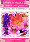 Превью Цветы из ткани_1 (494x700, 448Kb)