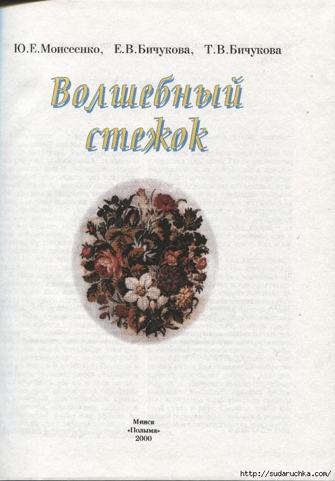 """Часть 1 бр/бр/п стыле= """"техт-алигн: центер; """"&qуот;Волшебный стежок - украшающие швы&qуот;.Книга по вышивке ."""