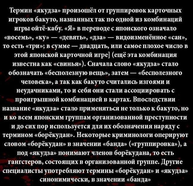 fakty_o_jakudze_11_foto_5 (650x627, 305Kb)
