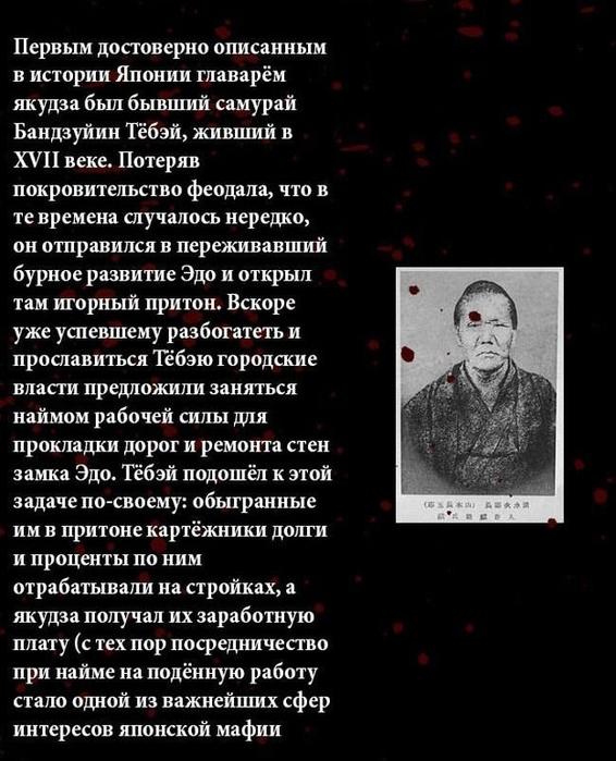fakty_o_jakudze_11_foto_6 (566x700, 218Kb)