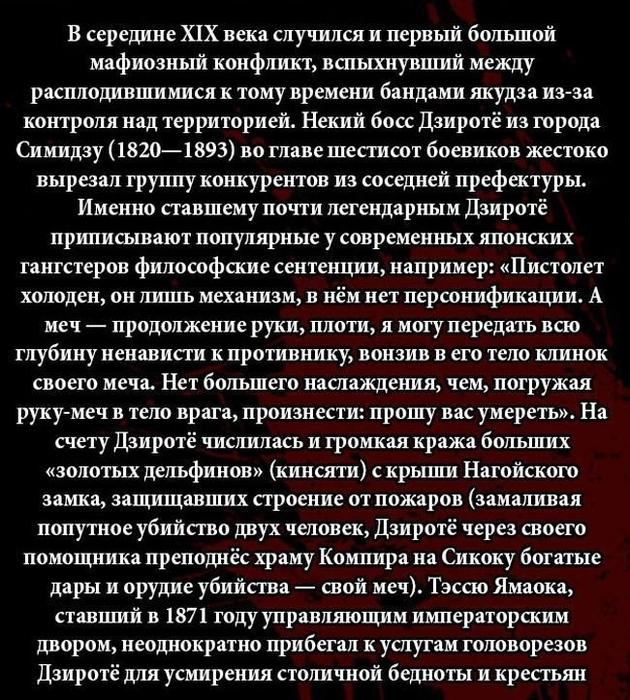 fakty_o_jakudze_11_foto_8 (630x700, 351Kb)