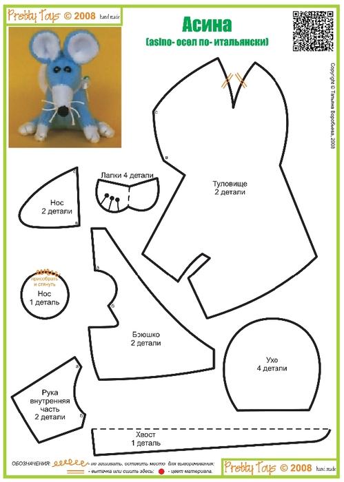 07 Pretty Toys— Крысы.page02 (499x700, 137Kb)