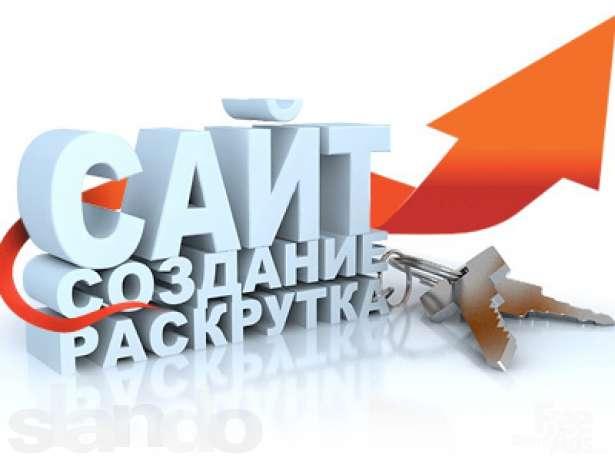 3688700_102321253_1_644x461_sozdamsaytiprodvinuvpoiskovikahikatalogahchelyabinsk (615x461, 20Kb)