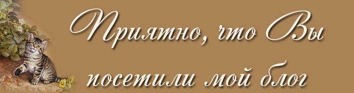 эпиграф_пушистик (700x185, 46Kb)