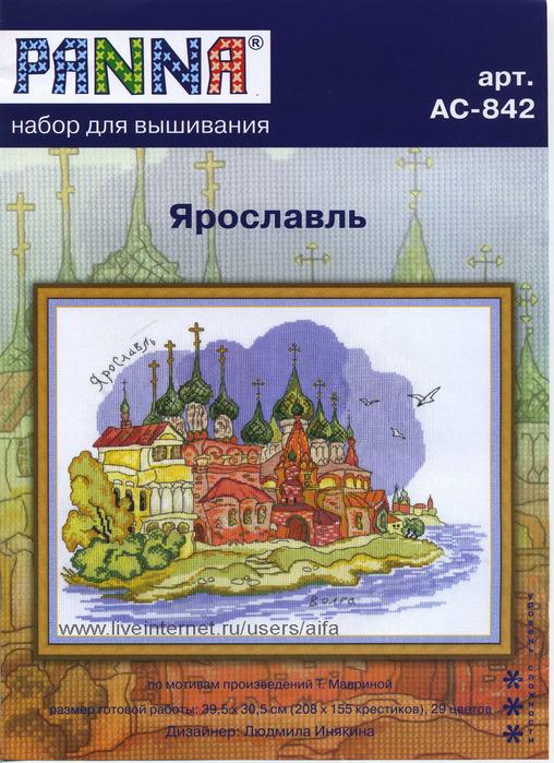 Panna AC-842 Ярославль
