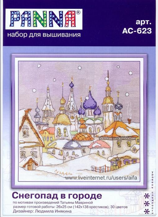 Panna AC-623 Снегопад в городе (города) Вышивка крестом, схемы.