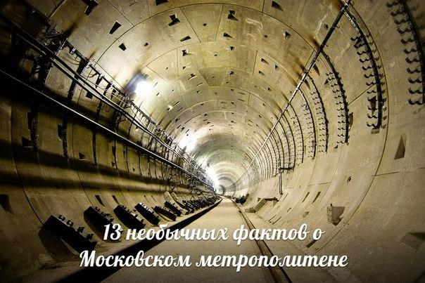 13 необычных фактов о Московском метрополитене