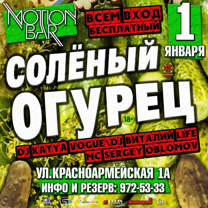 Солёный Огурец-MOTION BAR-1января-Инет (700x700, 609Kb)