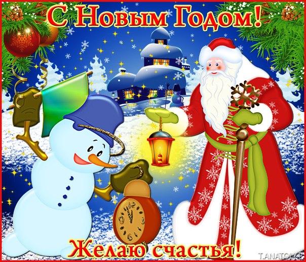 Волшебное доброе поздравление с новым годом