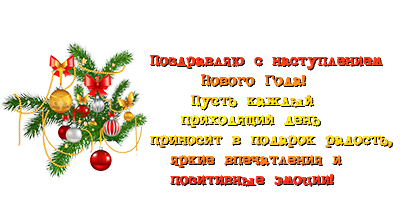 3085196_Pozdravlyau_s_nastypaushim_novim_godom (400x200, 79Kb)