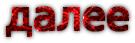 3668121_dalee (135x43, 9Kb)
