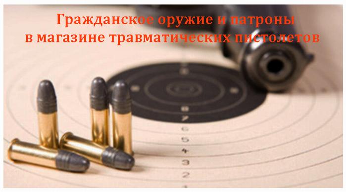2835299_Grajdanskoe_oryjie_i_patroni_v_magazine_travmaticheskih_pistoletov (700x389, 306Kb)
