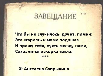 3925311_stih_zaveshanie (340x250, 27Kb)