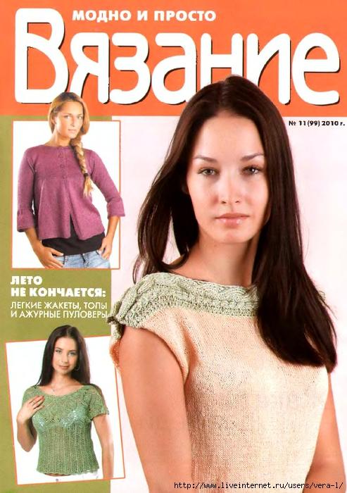 Вязание модно и просто 2010-11_1 (493x700, 283Kb)