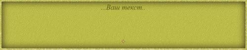 aramat_0W31 (500x101, 15Kb)