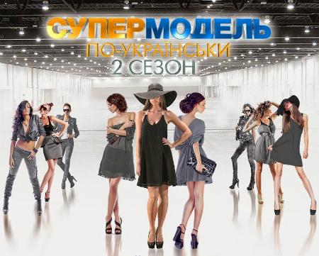 supermodel-po-ukrainski-vtoroj-sezon (450x361, 139Kb)