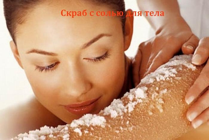 2835299_Skrab_s_solu_dlya_tela (700x471, 187Kb)