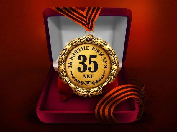 Поздравление с годовщиной 35 лет